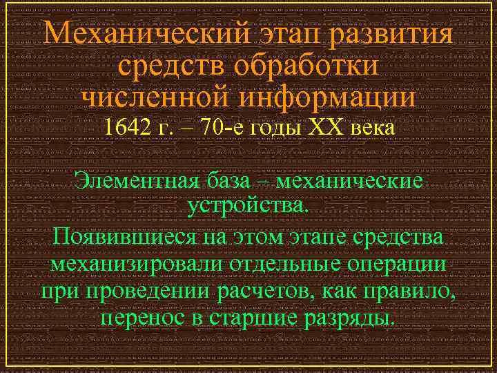 Механический этап развития средств обработки  численной информации 1642 г. – 70 -е годы
