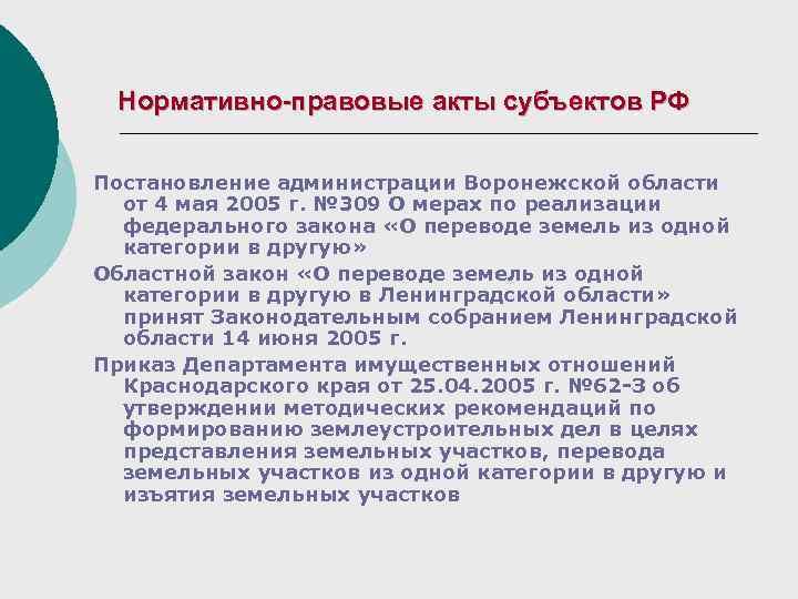 Нормативно-правовые акты субъектов РФ Постановление администрации Воронежской области  от 4 мая