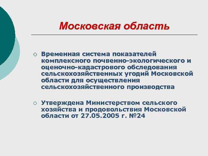 Московская область ¡  Временная система показателей комплексного почвенно-экологического и оценочно-кадастрового обследования