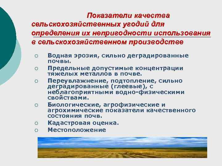 Показатели качества сельскохозяйственных угодий для определения их непригодности использования в сельскохозяйственном