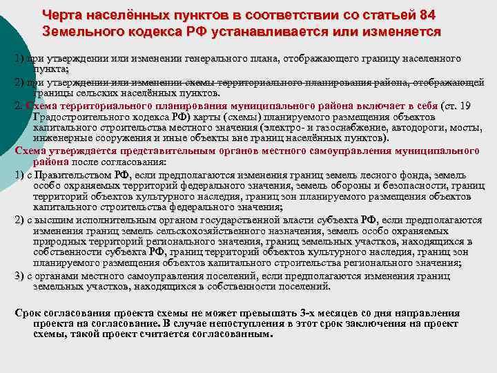 Черта населённых пунктов в соответствии со статьей 84  Земельного кодекса РФ устанавливается