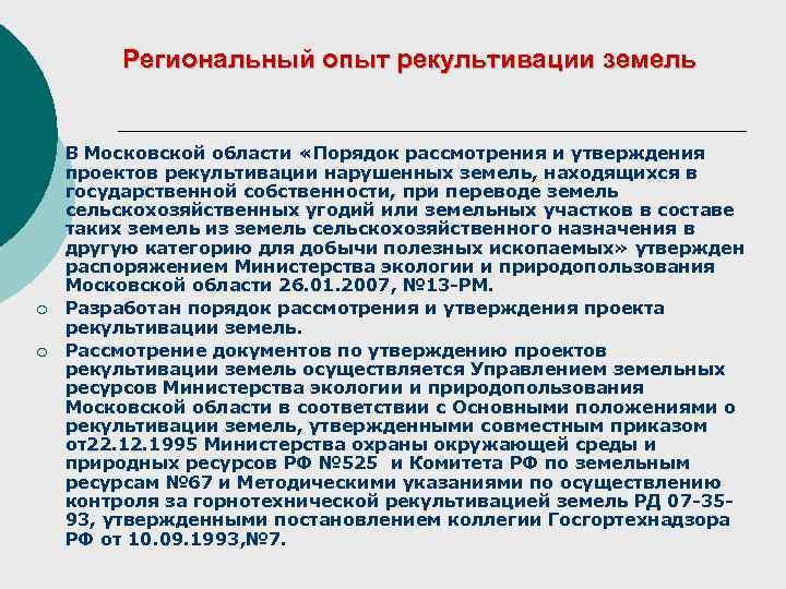 Региональный опыт рекультивации земель  ¡  В Московской области «Порядок
