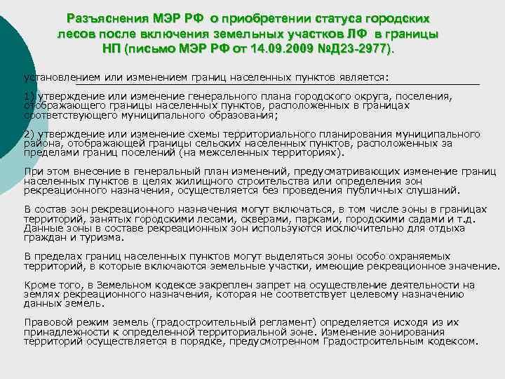 Разъяснения МЭР РФ о приобретении статуса городских  лесов после включения земельных