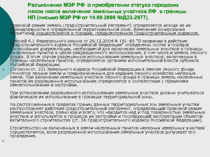Разъяснения МЭР РФ о приобретении статуса городских   лесов после включения