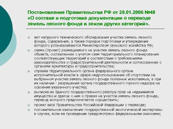 Постановление Правительства РФ от 28. 01. 2006 № 48  «О составе и подготовке