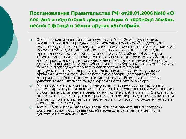 Постановление Правительства РФ от28. 01. 2006 № 48 «О составе и подготовке документации о
