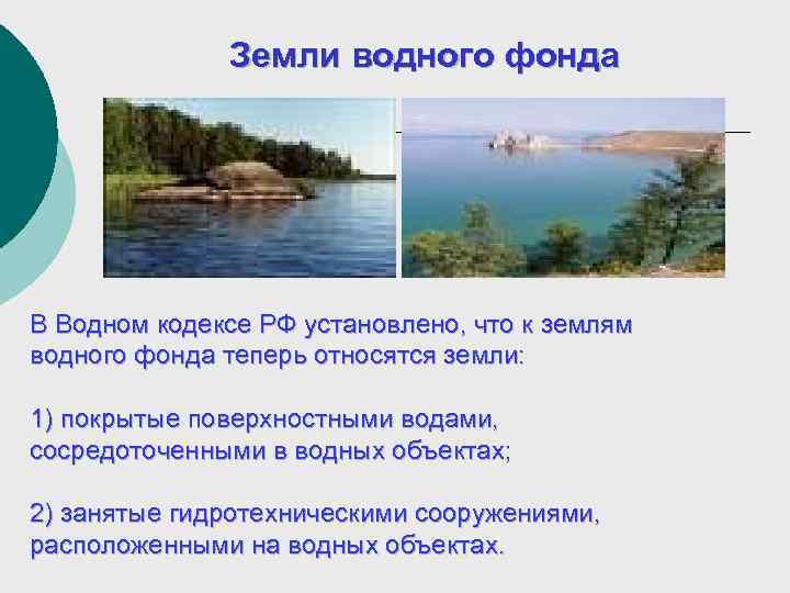 Земли водного фонда В Водном кодексе РФ установлено, что к землям
