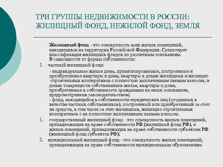 ТРИ ГРУППЫ НЕДВИЖИМОСТИ В РОССИИ:  ЖИЛИЩНЫЙ ФОНД, НЕЖИЛОЙ ФОНД, ЗЕМЛЯ  Жилищный фонд