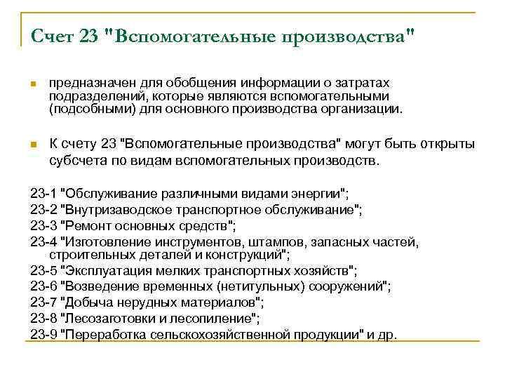 Счет 23