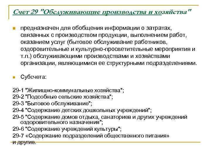 Счет 29