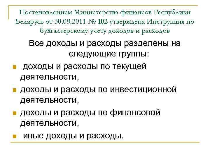 Постановлением Министерства финансов Республики Беларусь от 30. 09. 2011 № 102 утверждена Инструкция