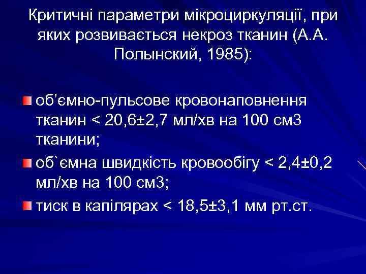 Критичні параметри мікроциркуляції, при яких розвивається некроз тканин (А. А.   Полынский, 1985):