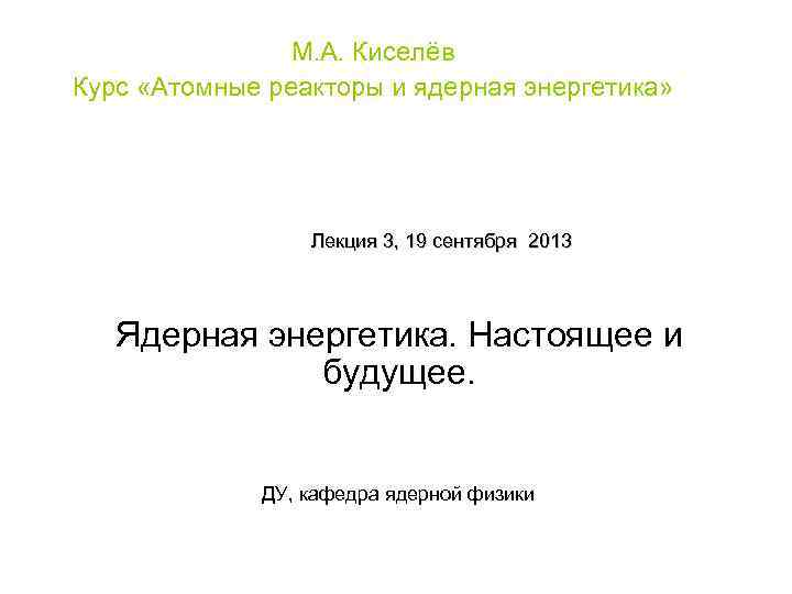 М. А. Киселёв Курс «Атомные реакторы и ядерная энергетика»