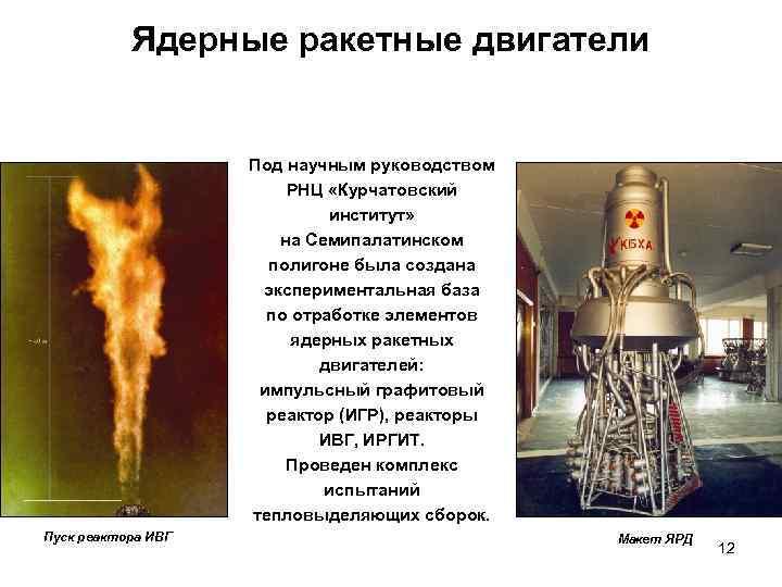 Ядерные ракетные двигатели    Под научным руководством