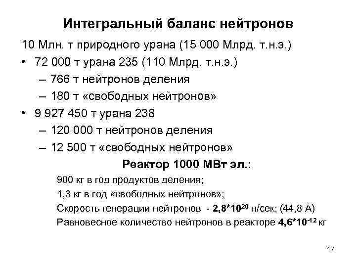 Интегральный баланс нейтронов 10 Млн. т природного урана (15 000 Млрд. т.