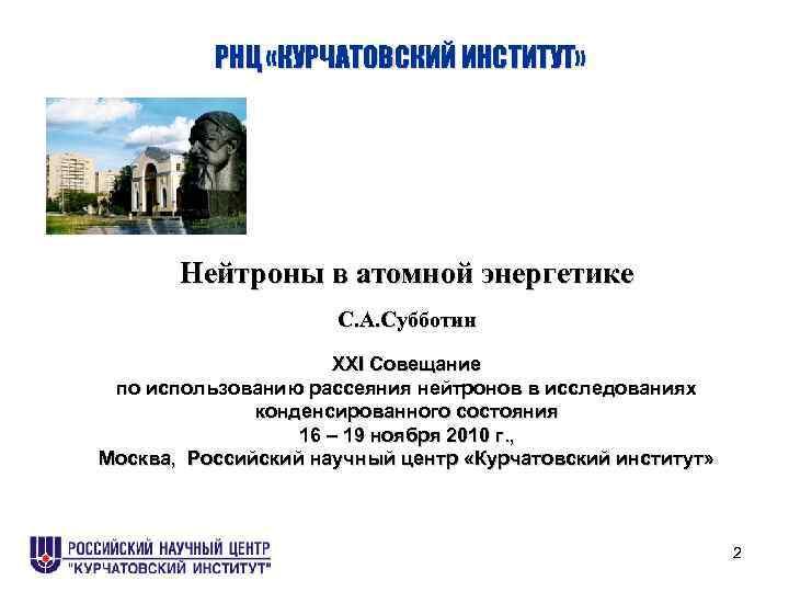 РНЦ «КУРЧАТОВСКИЙ ИНСТИТУТ»   Нейтроны в атомной энергетике