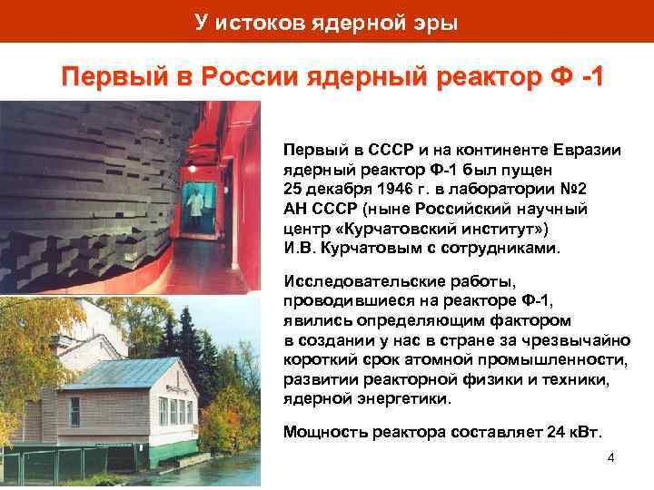 У истоков ядерной эры Первый в России ядерный реактор Ф -1