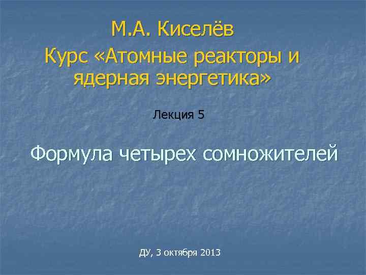 М. А. Киселёв Курс «Атомные реакторы и ядерная энергетика»   Лекция