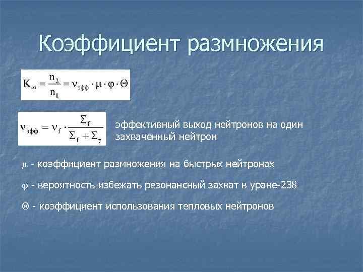 Коэффициент размножения     эффективный выход нейтронов на один