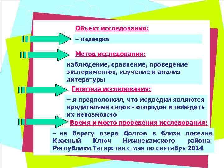 Объект исследования:  – медведка  Метод исследования: наблюдение, сравнение, проведение экспериментов, изучение