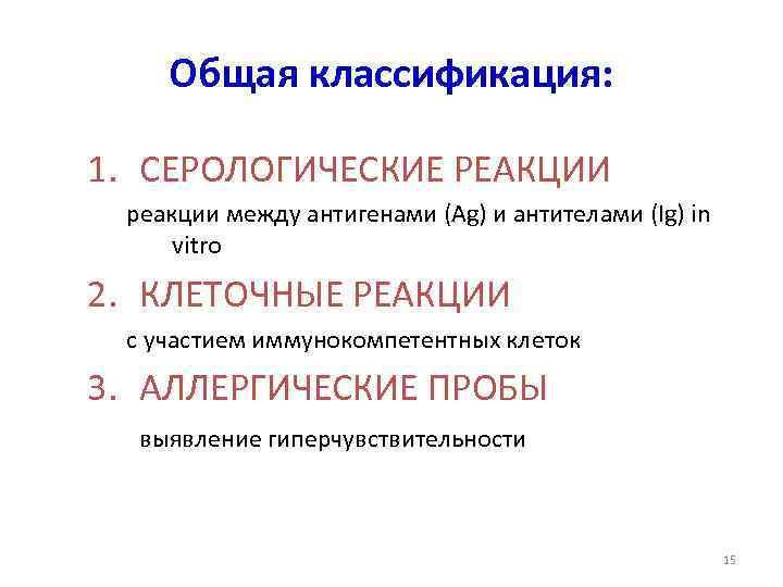 Общая классификация:  1. СЕРОЛОГИЧЕСКИЕ РЕАКЦИИ реакции между антигенами (Ag) и антителами