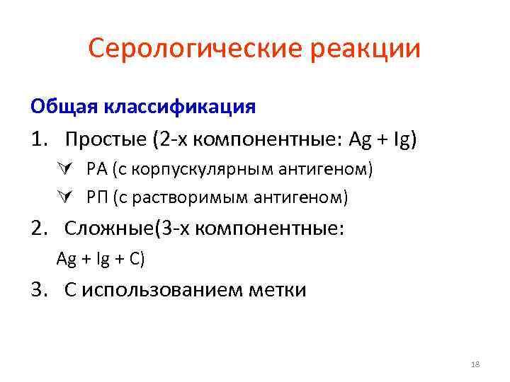 Серологические реакции Общая классификация 1. Простые (2 -х компонентные: Ag + Ig)