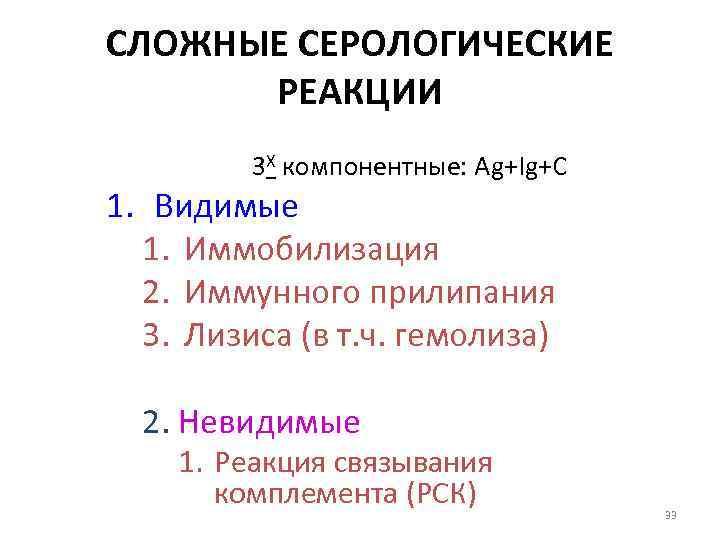 СЛОЖНЫЕ СЕРОЛОГИЧЕСКИЕ  РЕАКЦИИ   3 Х компонентные: Ag+Ig+C 1. Видимые  1.