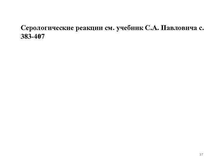 Серологические реакции см. учебник С. А. Павловича с. 383 -407