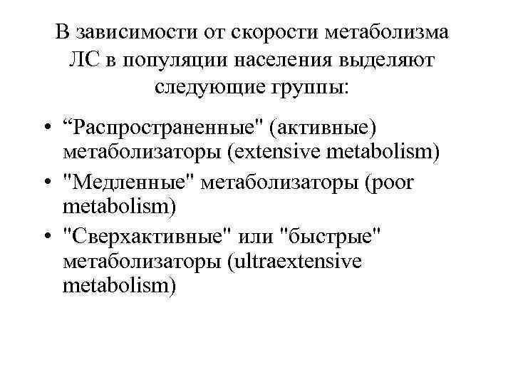 В зависимости от скорости метаболизма  ЛС в популяции населения выделяют  следующие
