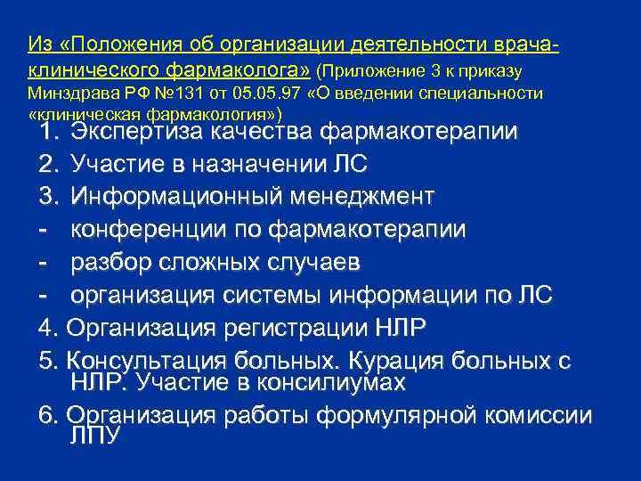 Из «Положения об организации деятельности врача- клинического фармаколога» (Приложение 3 к приказу Минздрава РФ