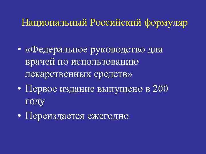 Национальный Российский формуляр  •  «Федеральное руководство для  врачей по использованию