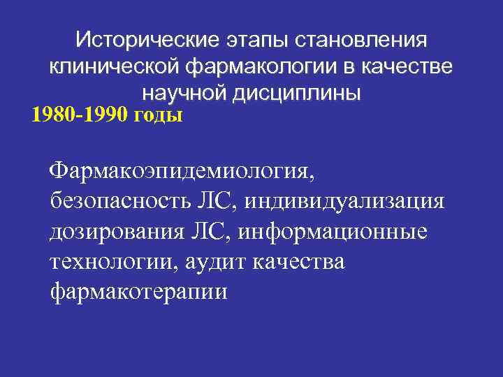 Исторические этапы становления  клинической фармакологии в качестве  научной дисциплины 1980
