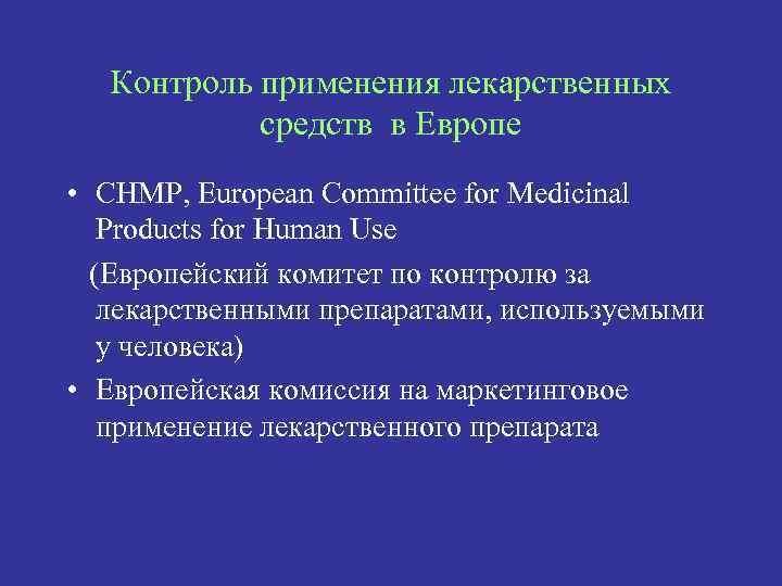 Контроль применения лекарственных   средств в Европе • СНМР, European Committee
