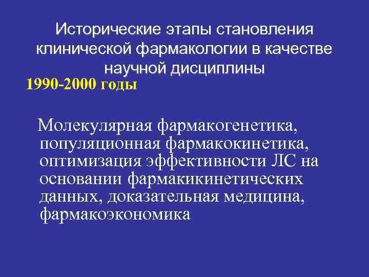 Исторические этапы становления клинической фармакологии в качестве  научной дисциплины 1990 -2000