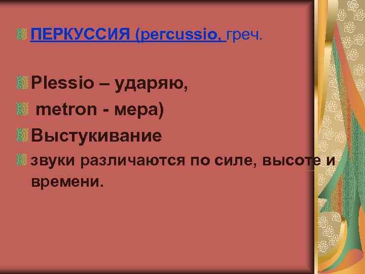 ПЕРКУССИЯ (pегсussio, греч.  Plеssio – ударяю, metron - мера) Выстукивание звуки различаются по