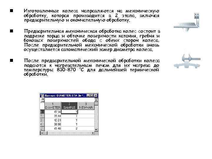 n  Изготовленные колеса направляются на механическую обработку, которая производится в 2 этапа, включая