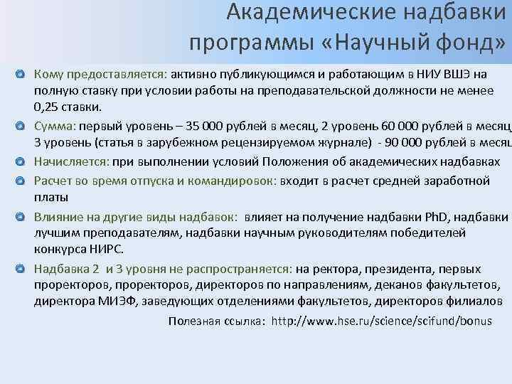 Академические надбавки     программы «Научный