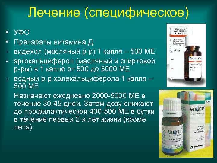Лечение (специфическое) • УФО • Препараты витамина Д: - видехол (масляный р-р) 1