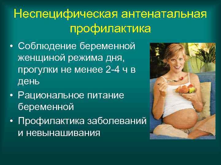 Неспецифическая антенатальная   профилактика • Соблюдение беременной  женщиной режима дня,  прогулки