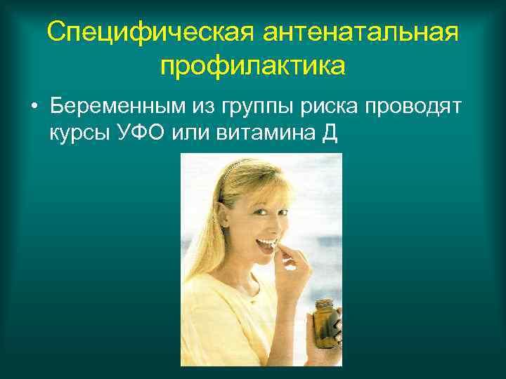 Специфическая антенатальная  профилактика • Беременным из группы риска проводят  курсы УФО