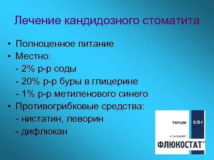 Лечение кандидозного стоматита • Полноценное питание • Местно:  - 2% р-р соды