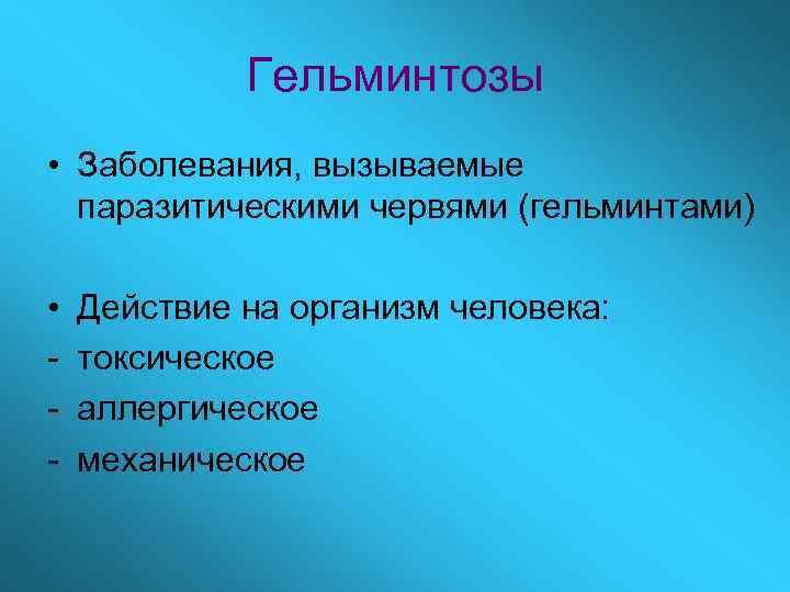 Гельминтозы • Заболевания, вызываемые  паразитическими червями (гельминтами)  •