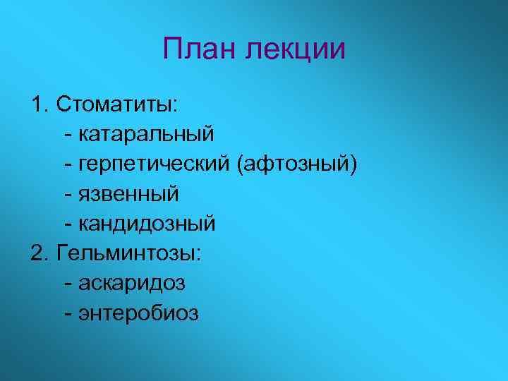 План лекции 1. Стоматиты: - катаральный - герпетический (афтозный) - язвенный -