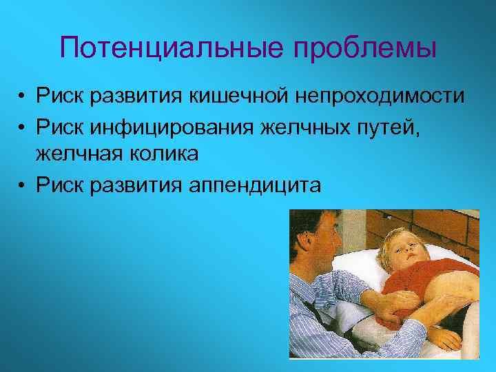 Потенциальные проблемы • Риск развития кишечной непроходимости • Риск инфицирования желчных путей,