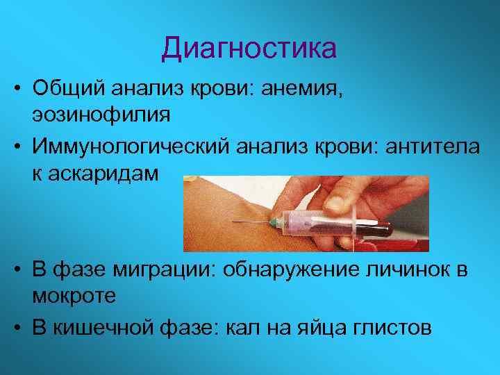 Диагностика • Общий анализ крови: анемия,  эозинофилия • Иммунологический анализ