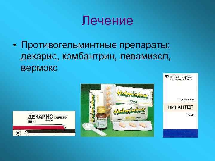 Лечение • Противогельминтные препараты:  декарис, комбантрин, левамизол,  вермокс