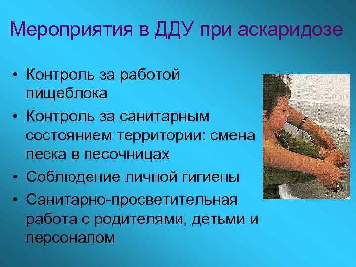 Мероприятия в ДДУ при аскаридозе  • Контроль за работой  пищеблока • Контроль