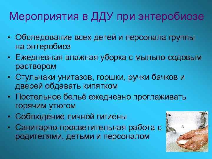 Мероприятия в ДДУ при энтеробиозе • Обследование всех детей и персонала группы  на