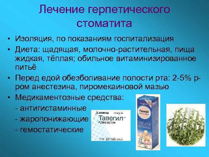 Лечение герпетического   стоматита • Изоляция, по показаниям госпитализация • Диета: