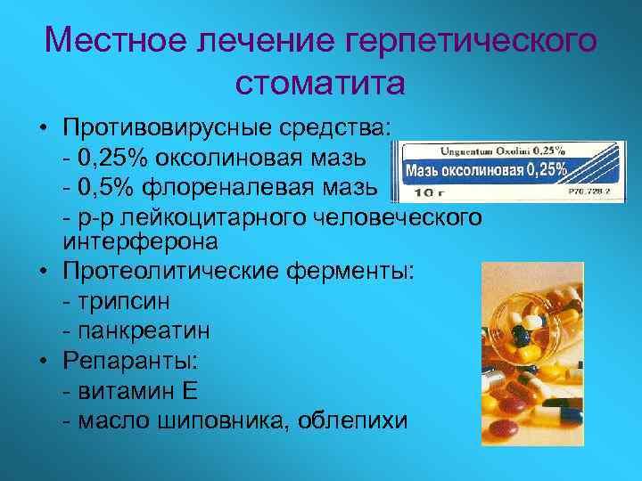 Местное лечение герпетического  стоматита • Противовирусные средства:  - 0, 25% оксолиновая мазь